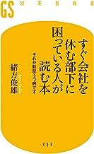 表紙: すぐ会社を休む部下に困っている人が読む本 それが新型うつ病です | 緒方俊雄