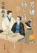 表紙: 男嫌いの姉と妹 町医北村宗哲 (角川文庫) | 佐藤 雅美