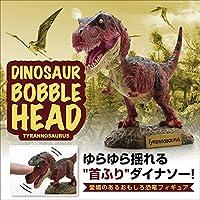 FAVORITE(フェバリット) 恐竜フィギュア ボブルヘッド ティラノサウルス 恐竜首ふり人形