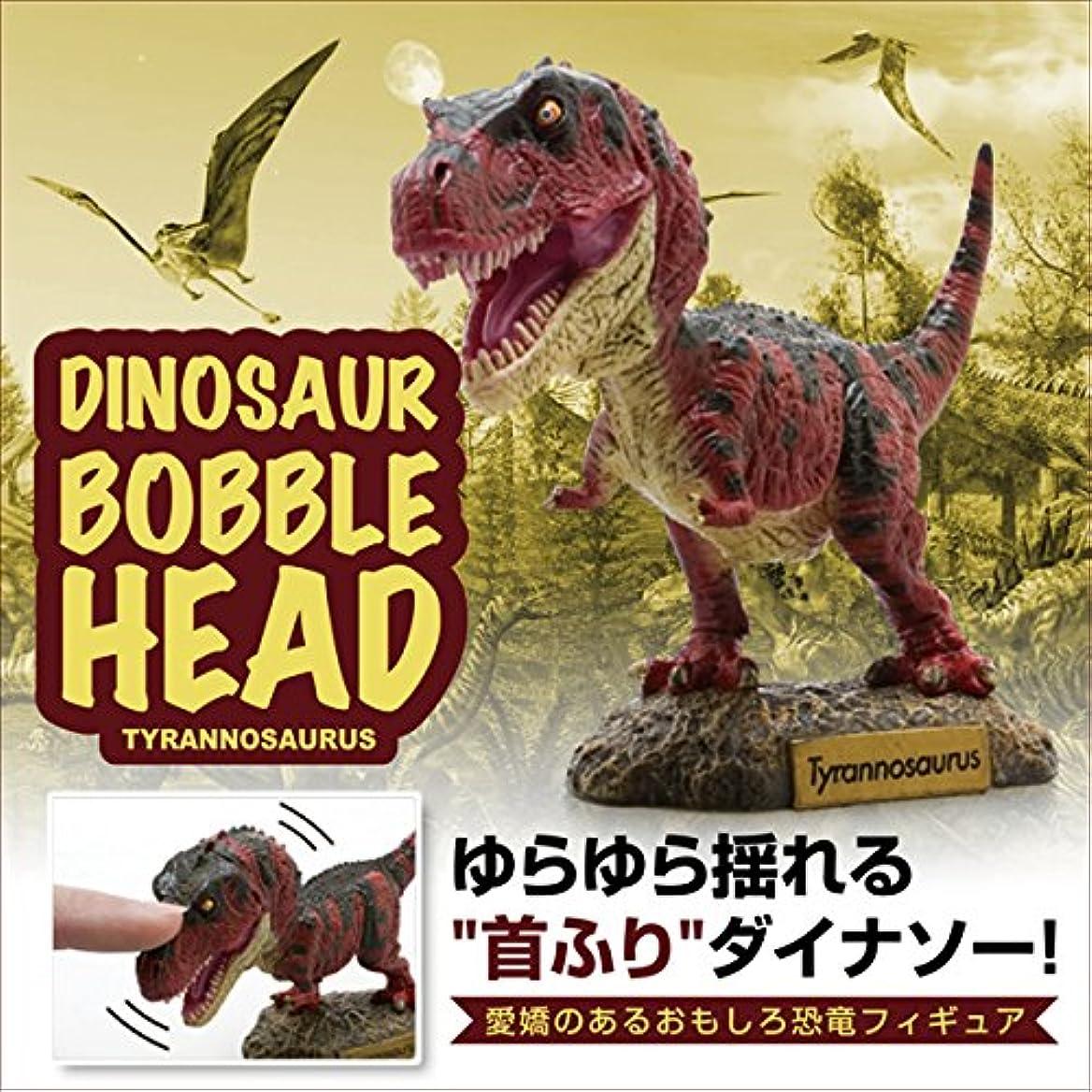 命題合理化アッパーFAVORITE(フェバリット) 恐竜フィギュア ボブルヘッド ティラノサウルス 恐竜首ふり人形