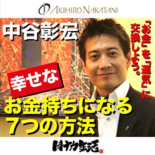 『中谷彰宏「幸せなお金持ちになる7つの方法」』のカバーアート