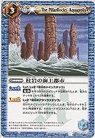 【バトルスピリッツ】 第11弾 星座編 灼熱の太陽 柱岩の海上都市 コモン bs11-071