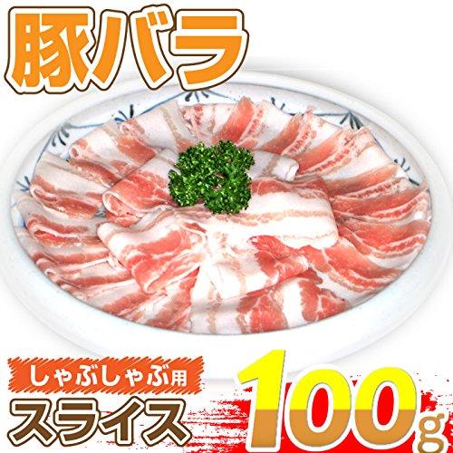 追加肉-豚バラしゃぶしゃぶ(100g)《*冷凍便》