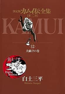 カムイ伝全集 第二部(12) (ビッグコミックススペシャル)