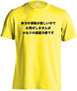 (オモティ) OmoT かなりの超能力者です 半袖コットンTシャツ
