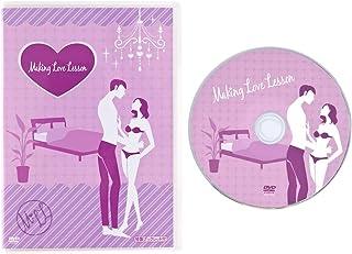 LC ラブコスメ Making Love Lesson ラブタイムのための英会話 [女性向けDVD] 国際恋愛 英会話 コミュニケーション (ラブコスメ公式)