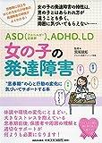 女の子の発達障害: 思春期の心と行動の変化に気づいてサポートする本 (親子で理解する特性シリーズ)
