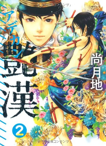 艶漢 (アデカン) (2) (ウィングス・コミックス)