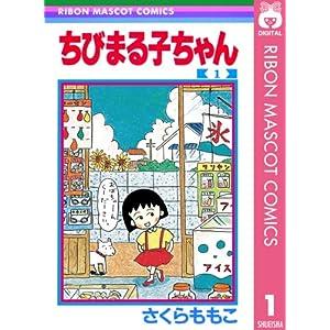 """ちびまる子ちゃん 1 (りぼんマスコットコミックスDIGITAL)"""""""
