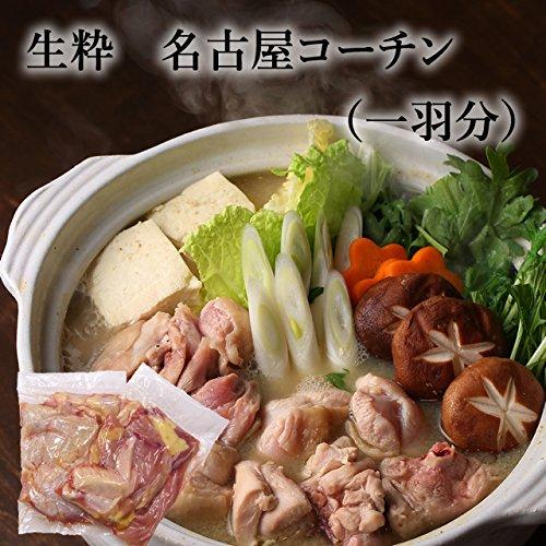 地鶏本来の味を甦らせた生粋名古屋コーチン! 1羽分(約1300g)