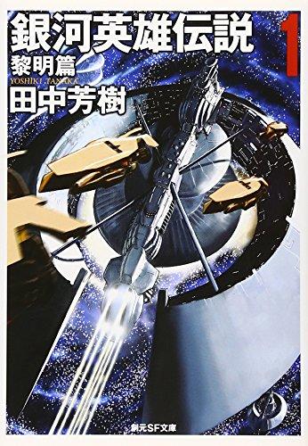 銀河英雄伝説 1 黎明編 (創元SF文庫)