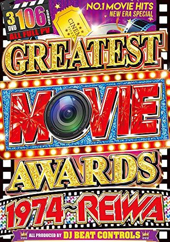 超人気映画の仕様曲のみを収録した洋楽ベストPV集 洋楽DVD クイーン Queen フル尺大収録 映画ベストヒット 3枚組106曲ALLフルPV Greatest Movie Awards - DJ Beat Controls 3DVD 国内盤