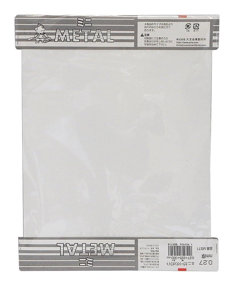 貸すテレマコス衝撃久宝金属製作所 ミニ カラートタン板 ホワイト 厚み0.27X巾225X300mm M571
