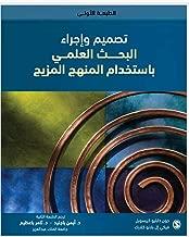تصميم وإجراء البحــــــث العلمـــي باستخدام المنهج المزيج: Desigening and Conducting Mixed Methods Research (Arabic Edition)