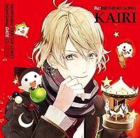 死神彼氏シリーズ 死神デートCD vol.5 『Re:BIRTHDAY SONG~カイリ~』