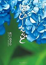 表紙: はっぴーえんど(4) (ビッグコミックス)   大津秀一