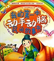 My first hands-on brain folktale book ( color pictures phonetic version )(Chinese Edition)