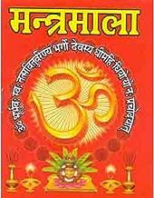 Mantramala [Paperback] ( Pack of 10)