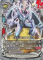 バディファイトX(バッツ)/氷獄王 コキュートス・グリード(トライアル)/超竜五角陣VS外道百雷