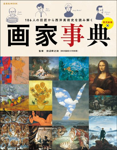画家事典 (玄光社MOOK)