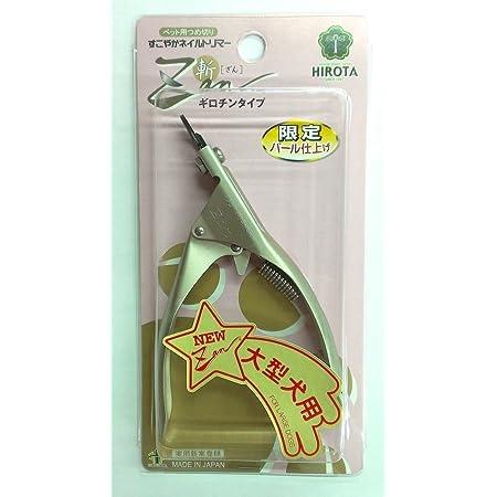 廣田工具製作所 ペット用つめ切り ネイルトリマー ZAN ギロチンタイプ 大型犬用