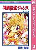 神風怪盗ジャンヌ モノクロ版 3 (りぼんマスコットコミックスDIGITAL)