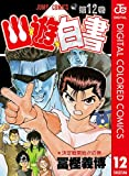 幽★遊★白書 カラー版 12 (ジャンプコミックスDIGITAL)