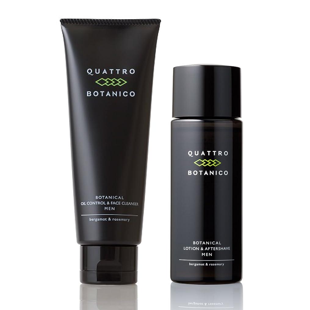 バストジャンプする優勢クワトロボタニコ (QUATTRO BOTANICO) 【 メンズ 化粧水 & 洗顔 】 ボタニカル ローション & フェイスクレンザー < 期間限定 > 男性化粧品 皮脂 テカリ ニキビ の気になる方に