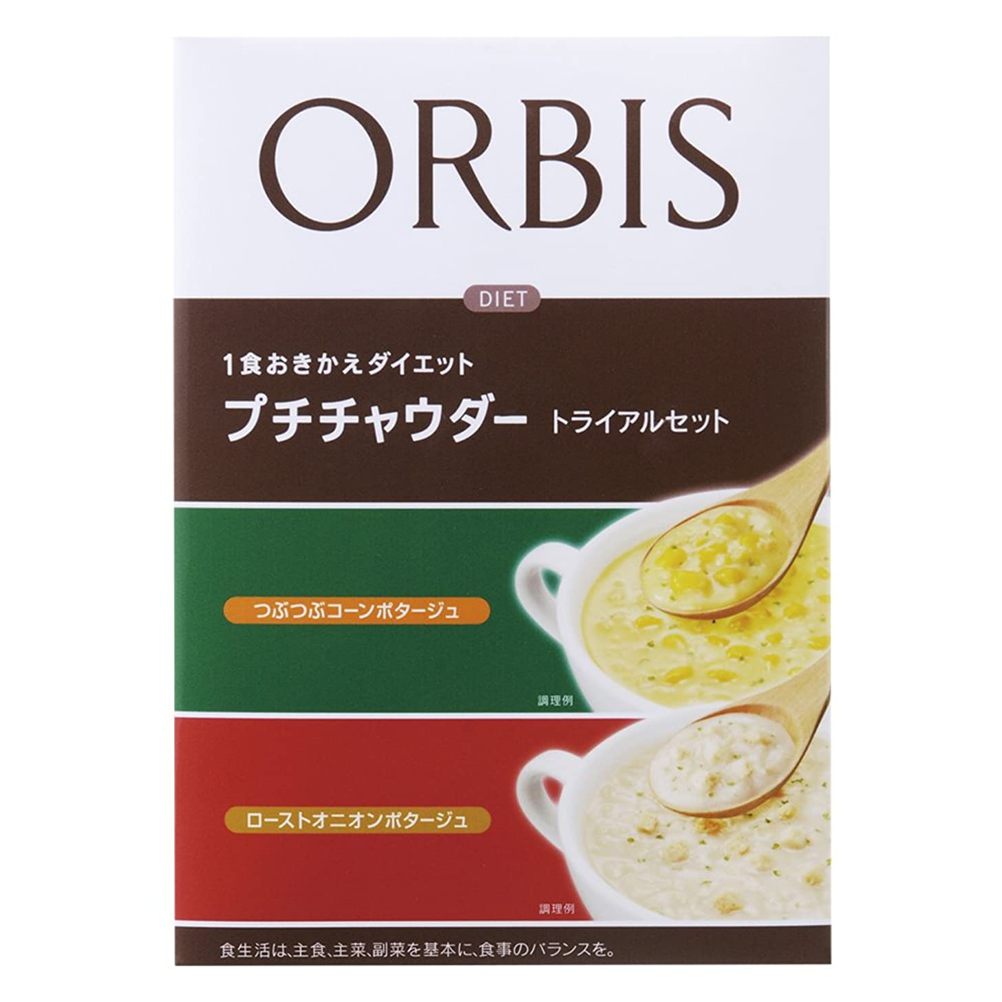 君主勘違いする心配するオルビス(ORBIS) プチチャウダー トライアルセット 2食分(各味1食) ◎ダイエットスープ◎ 1食分約123kcal