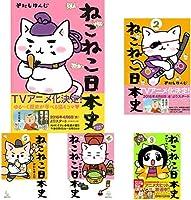 ねこねこ日本史 1-8巻 新品セット