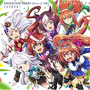 "TVアニメ『ウマ娘 プリティーダービー Season 2』ANIMATION DERBY Season2 vol.1「ユメヲカケル! 」"""