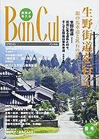 バンカル No.107(2018春号) 特集:生野街道を行くー銀の馬車道と鉱石の道