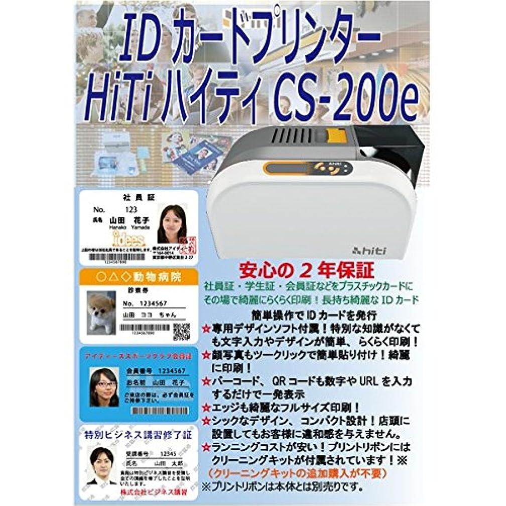 エンディングリアル成果HiTi IDカードプリンターCS-200e ds-952037