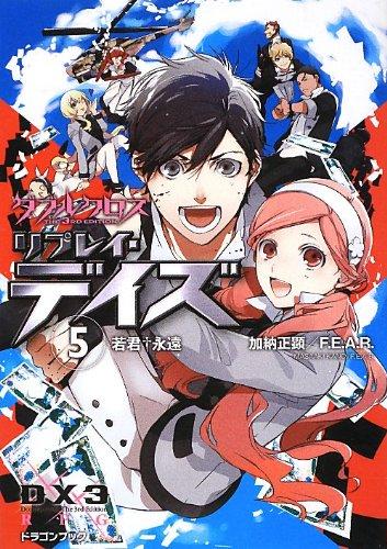 ダブルクロス The 3rd Edition リプレイ・デイズ(5)  若君・永遠 (富士見ドラゴンブック)