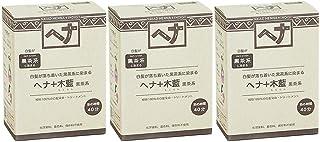 ナイアード ヘナ + 木藍 黒茶系 白髪が落ち着いた黒茶系に染まる 100g 3個セット