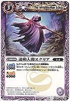 バトルスピリッツ/第3弾/C/BS03-016/透明人間エクリア/スピリット/紫/3