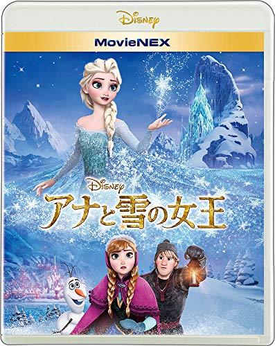 アナと雪の女王MovieNEX[ブルーレイ+DVD+デジタルコピー+MovieNEXワールド][Blu-ray]