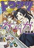 トクサツガガガ (7) (ビッグコミックス)
