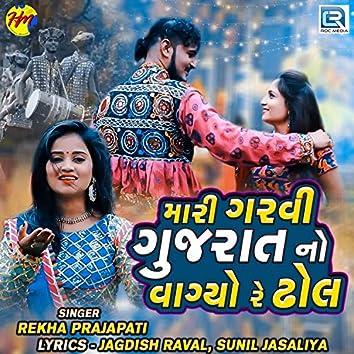 Mari Garvi Gujarat No Vagyo Re Dhol