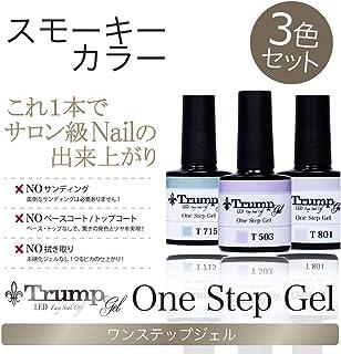【日本製】Trump gel トランプジェル ワンステップジェル ジェルネイル カラージェル 3点 セット ニュアンス スモーキー グレージュ (スモーキーカラーセット)