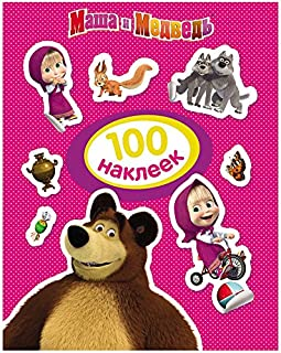 4 sheets (100 stickers) sticker pink random masha and bear (7.8-5.5 inch) kids birthday party favor childrens presents boys and girls gift party CAKE TOPPER supplies table party treats