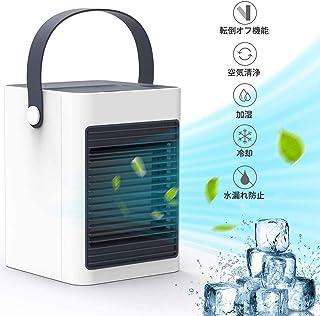 KLOUDIC 冷風機 卓上 小型 USB給電 氷いれ可能 加湿 冷却 空気清浄 3段階切替 角度調整 ホワイト