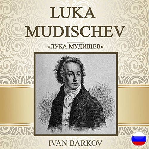 Luka Mudischev cover art