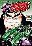 ハイパーダッシュ!四駆郎(2) (てんとう虫コミックススペシャル)