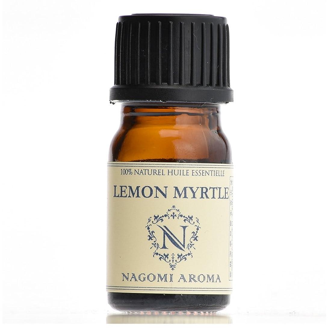 廊下バンドルひそかに【AEAJ認定表示基準認定精油】NAGOMI PURE レモンマートル 5ml 【エッセンシャルオイル】【精油】【アロマオイル】|CONVOILs