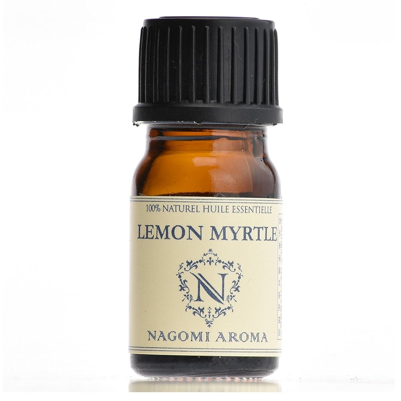 【AEAJ認定表示基準認定精油】NAGOMI PURE レモンマートル 5ml 【エッセンシャルオイル】【精油】【アロマオイル】 CONVOILs