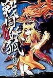 戦国妖狐 6 (BLADEコミックス)