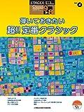 STAGEA・EL クラシック 9~8級 Vol.4 弾いておきたい 超! ! 定番クラシック -