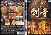 ドキュメント 刺青 [DVD]