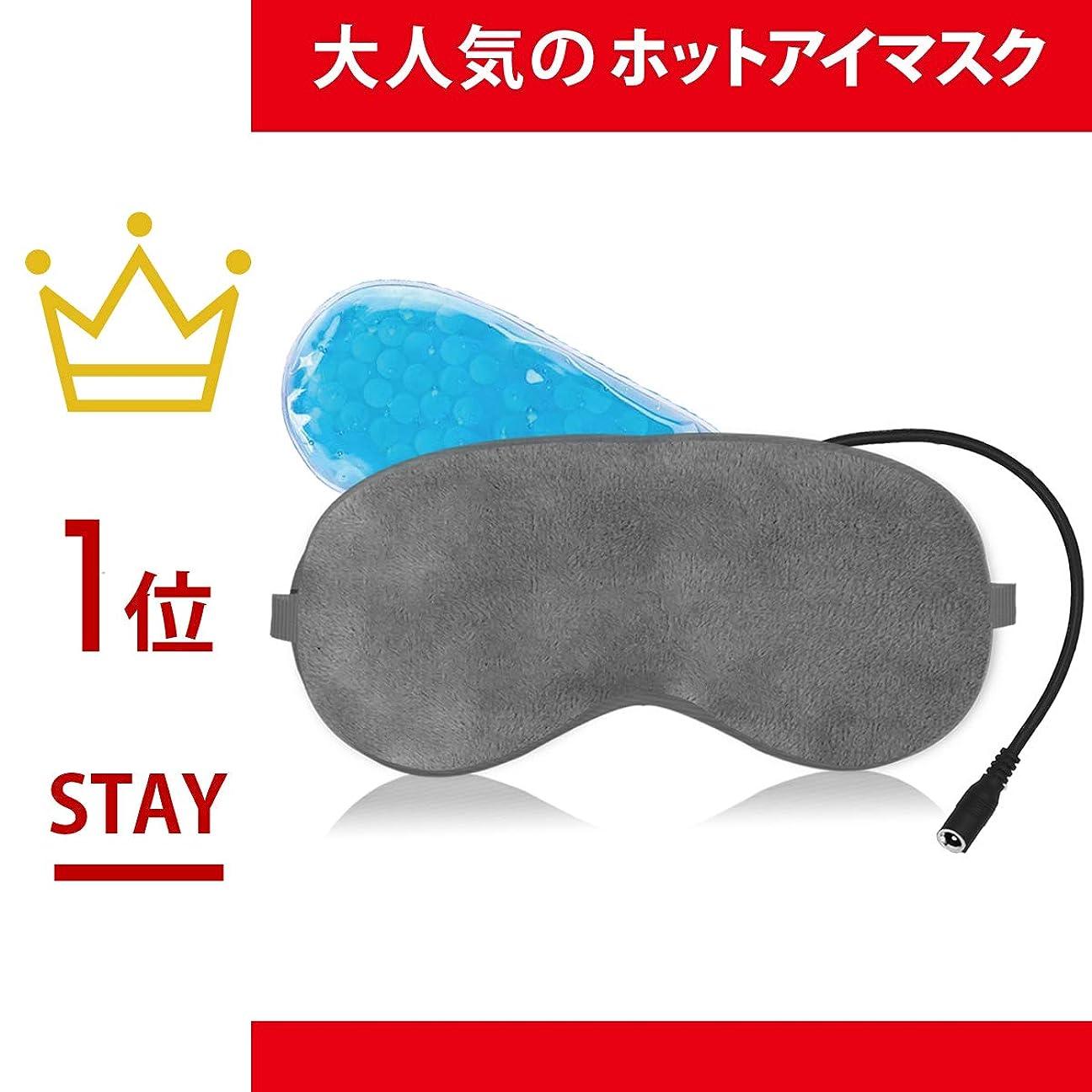 翻訳者不健康拮抗するホットアイマスク TANOKI 目元マッサージャー 安眠 USB 両面使用 蒸気で タイマー設定 温度調節 温冷両用 分離型ラベンダー アロマ ギフトセット 飛行機アイマスク 快眠 遮光 洗える 贈り物に グレー
